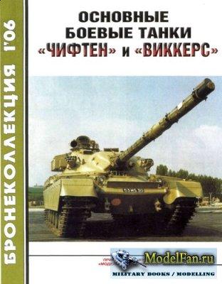 Бронеколлекция 01.2006 - Основные боевые танки