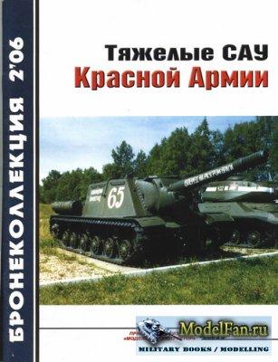 Бронеколлекция 02.2006 - Тяжёлые САУ Красной Армии