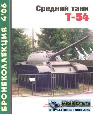 Бронеколлекция 04.2006 - Средний танк Т-54