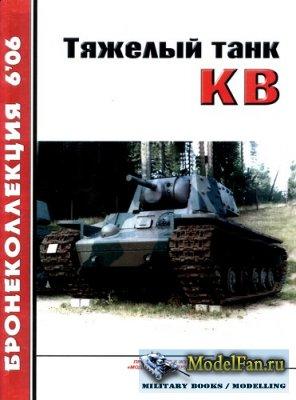 Бронеколлекция 06.2006 - Тяжёлый танк КВ