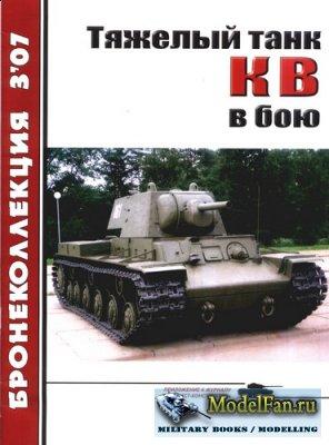 Бронеколлекция 03.2007 - Тяжёлый танк КВ в бою