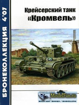 Бронеколлекция 04.2007 - Крейсерский танк