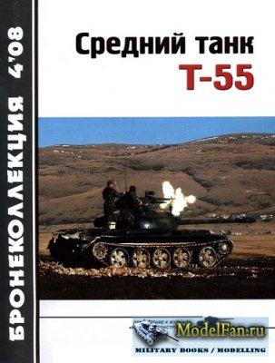Бронеколлекция 04.2008 - Средний танк Т-55. Часть 1