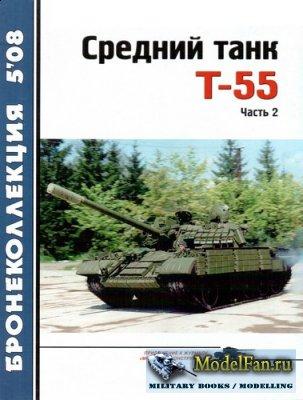 Бронеколлекция 05.2008 - Средний танк Т-55. Часть 2
