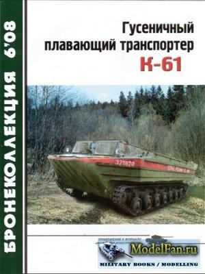 Бронеколлекция 06.2008 - Гусеничный плавающий транспортёр К-61