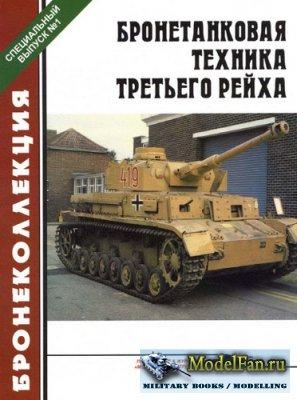 Бронеколлекция. Специальный выпуск №1 - Бронетанковая техника Третьего Рейх ...