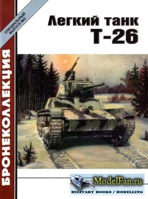 Бронеколлекция. Специальный выпуск №2 - Лёгкий танк Т-26