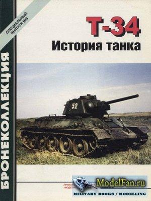 Бронеколлекция. Специальный выпуск №3 - Т-34. История танка