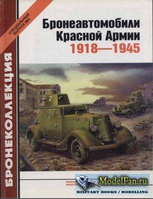 Бронеколлекция. Специальный выпуск №4 - Бронеавтомобили Красной Армии 1918- ...