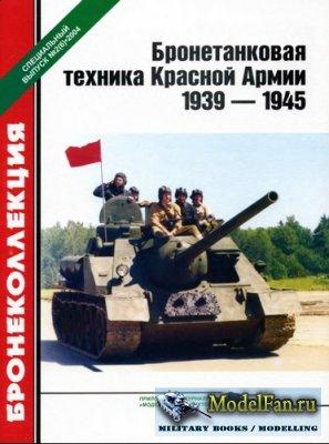 Бронеколлекция. Специальный выпуск №2(6) 2004 - Бронетанковая техника Красн ...