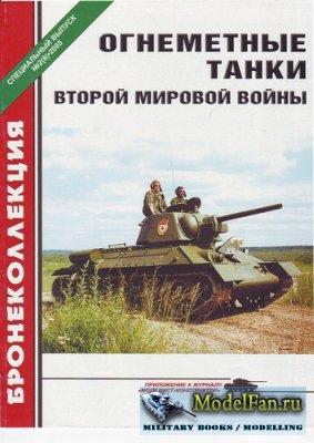 Бронеколлекция. Специальный выпуск №2(8) 2005 - Огнеметные танки Второй мир ...