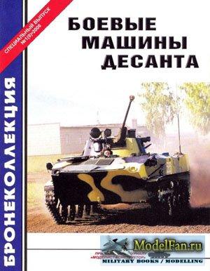 Бронеколлекция. Специальный выпуск №1(9) 2006 - Боевые машины десанта