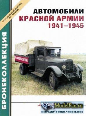 Бронеколлекция. Специальный выпуск №2(10) 2006 - Автомобили Красной Армии 1 ...