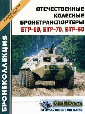 Бронеколлекция. Специальный выпуск №1(11) 2007 - Отечественные колесные бро ...