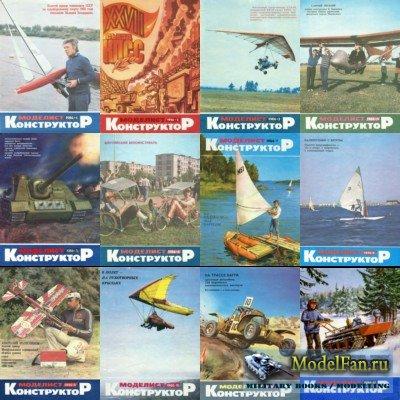 Журнал «Моделист-конструктор» за 1986 год (все 12 номеров)