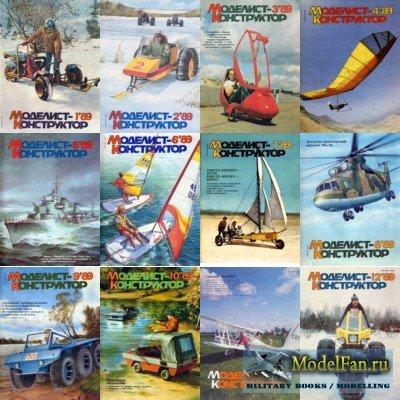 Журнал «Моделист-конструктор» за 1989 год (все 12 номеров)