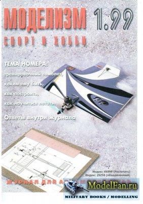 Моделизм - спорт и хобби №1.1999