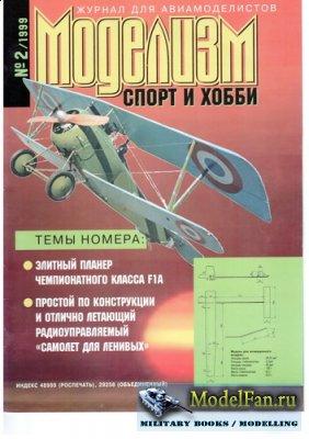 Моделизм спорт и хобби №2 1999