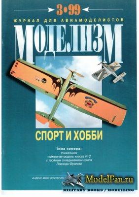 Моделизм - спорт и хобби №3.1999