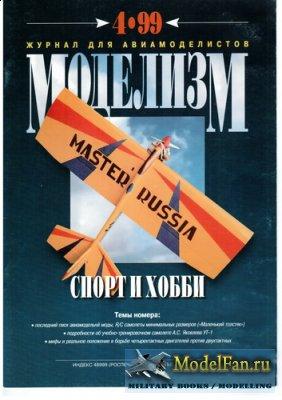 Моделизм - спорт и хобби №4.1999