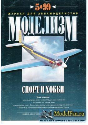 Моделизм - спорт и хобби №5.1999
