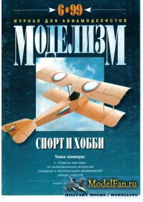 Моделизм - спорт и хобби №6.1999