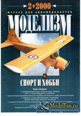 Моделизм - спорт и хобби №2.2000