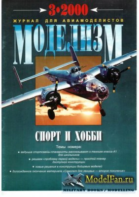 Моделизм - спорт и хобби №3.2000
