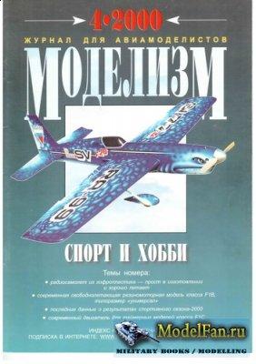 Моделизм - спорт и хобби №4.2000