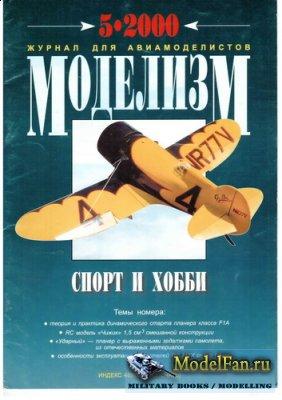 Моделизм - спорт и хобби №5.2000