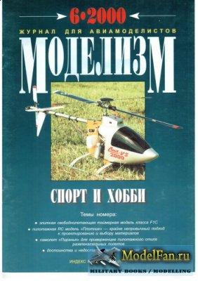 Моделизм - спорт и хобби №6.2000