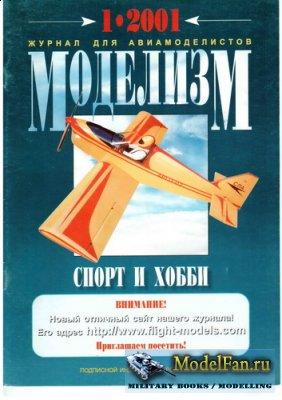 Моделизм - спорт и хобби №1.2001
