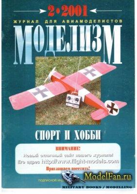 Моделизм - спорт и хобби №2.2001