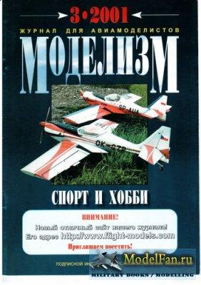 Моделизм - спорт и хобби №3.2001