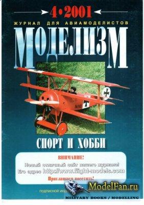 Моделизм - спорт и хобби №4.2001