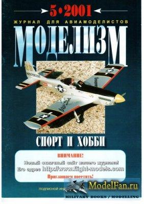 Моделизм - спорт и хобби №5.2001