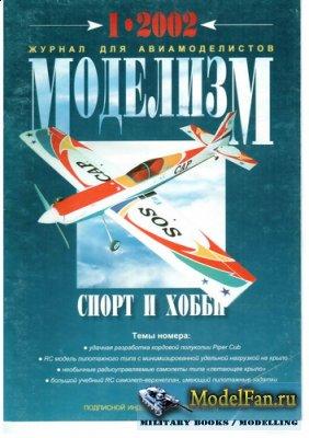 Моделизм - спорт и хобби №1.2002