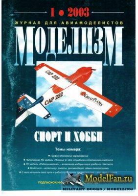 Моделизм - спорт и хобби №1.2003