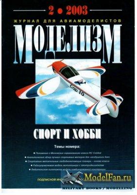 Моделизм - спорт и хобби №2.2003