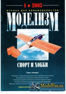 Моделизм - спорт и хобби №4.2003