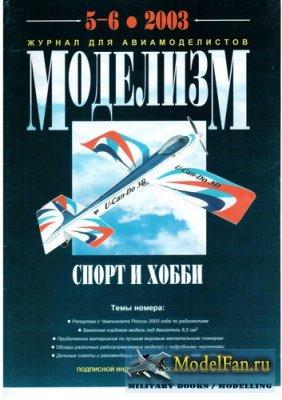 Моделизм - спорт и хобби №5-6.2003