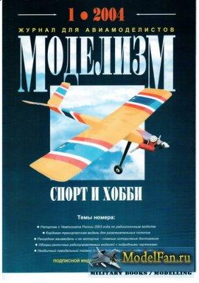 Моделизм - спорт и хобби №1.2004