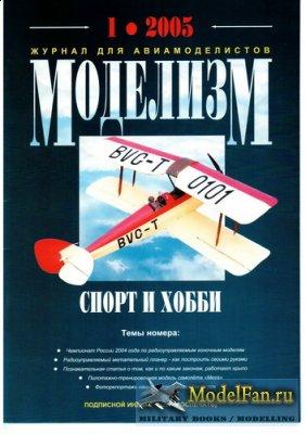 Моделизм - спорт и хобби №1.2005