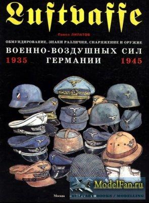 Павел Липатов - Luftvaffe. Обмундирование, знаки различия, снаряжение и ору ...