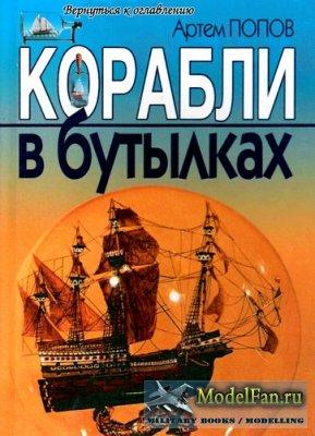 Корабли в бутылках (А. Попов)