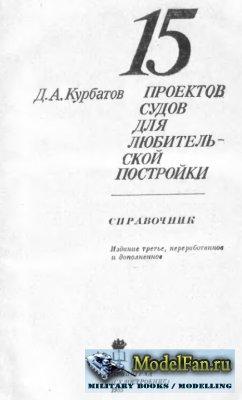 15 проектов судов для любительской постройки - Справочник (Д. А. Курбатов)