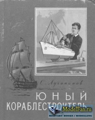 Юный кораблестроитель (C. Лучининов)