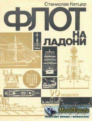 Флот на ладони (Станислав Катцер)