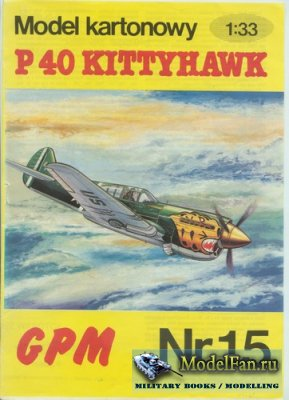 GPM 015 - Curtiss P-40E-1 Kittyhawk