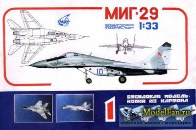 Авангард (Avangards) 1 - Миг-29